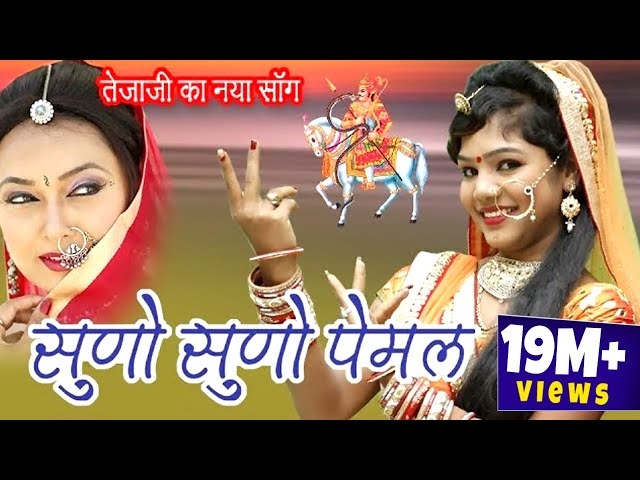 तेजाजी जी महाराज का सुपरहिट भजन - सुणो सुणो पेमल - Latest Rajasthani DJ Rakhi Rangili Song 2018 #1