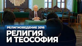 Религия и теософия (МПДА, 2016.11.15) — Осипов А.И.