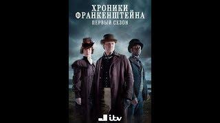 Хроники Франкенштейна /1 сезон 5 серия/ детектив драма готика ужасы Великобритания