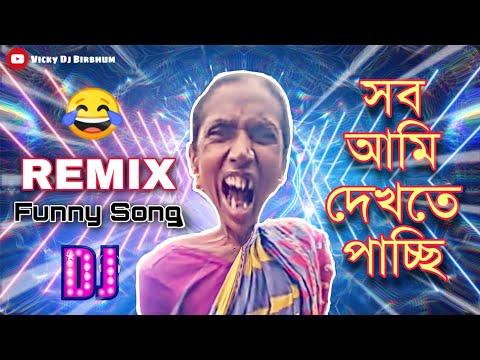 মোটরসাইকেল এ ভু | funny dialogue dj song | Funny Remix | Bangla Funny Video | Vicky Dj Birbhum
