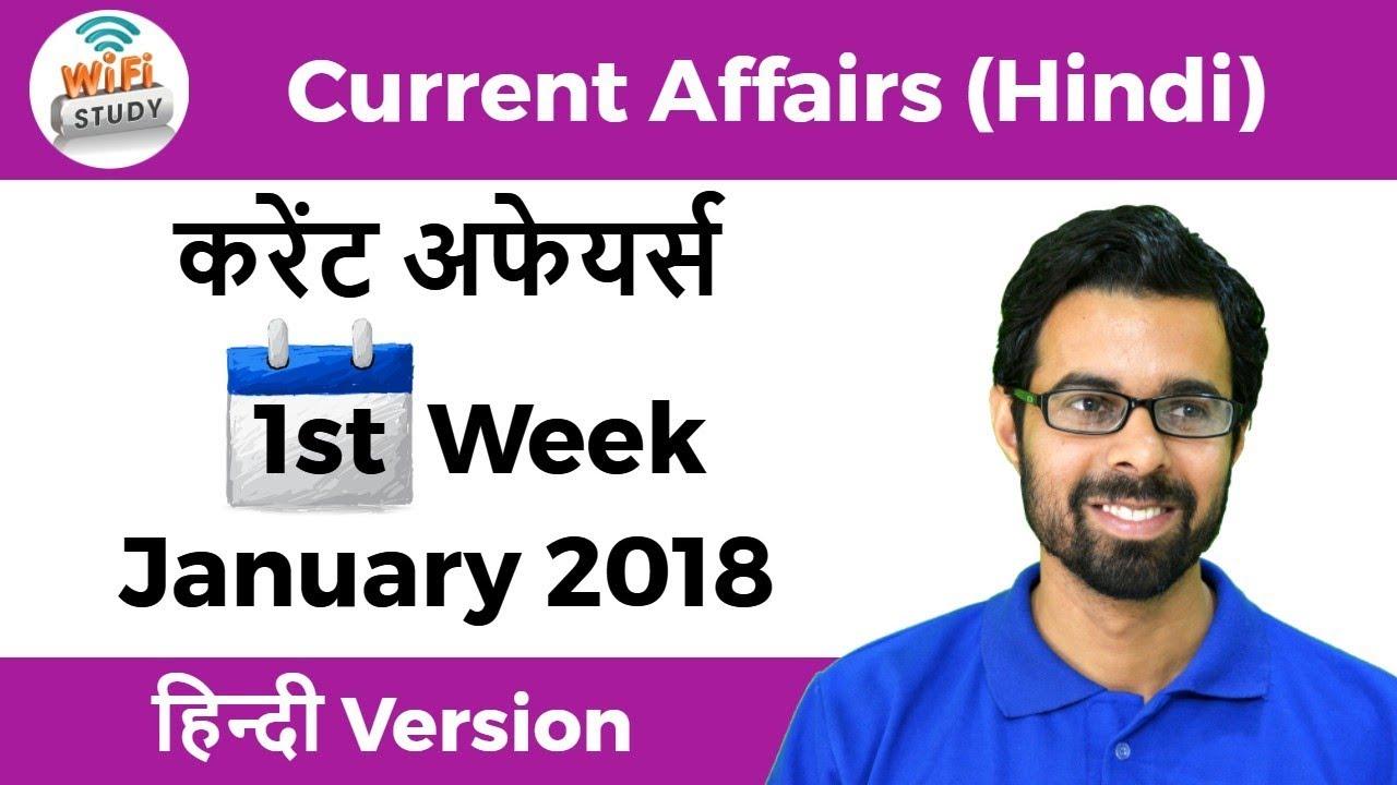 ✅ Current Affairs Jan 2018 1st Week in Hindi
