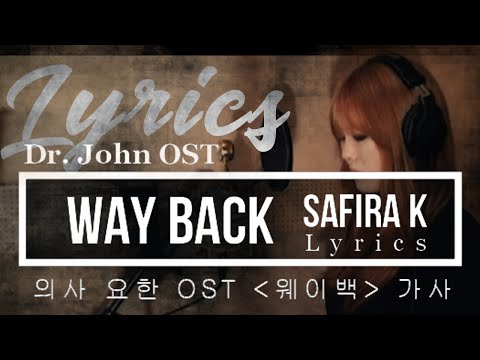 의사요한-dr.-john-(dr.-yohan)-ost--way-back--lyrics-video---studio-version-by-safira-k
