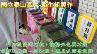 泰山高中外掃區資源回收分類方式.wmv
