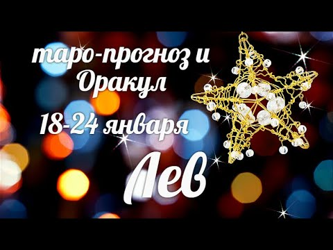 ♌ЛЕВ🎄18-24 января 2021/Таро-прогноз/Таро-Гороскоп Лев/Taro_Horoscope Leo/Winter 2021.