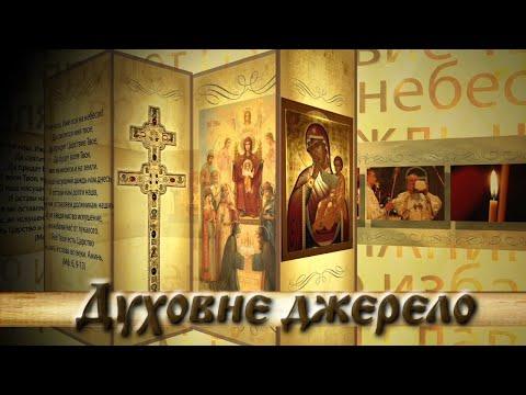 """Програма """"Духовне джерело"""". Православна віра у світі. Випуск за 12.07.2020"""