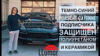 Темно-синий Porsche Cayenne защищен полиуретаном Llumar и керамикой.