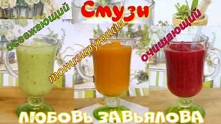 Смузи-3 рецепта: освежающий, тонизирующий, очищающий/3 Smoothie Recipes