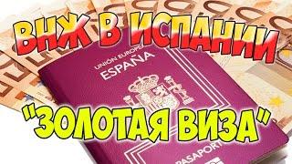 Вид на жительство в Испании (ВНЖ в Испании). Золотая виза(, 2015-04-20T14:44:19.000Z)