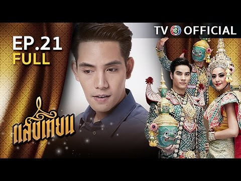EP.21 - [TV3 official]