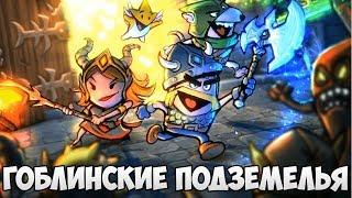 Dungeon Stars ОТЧАЯННЫЕ ГЕРОИ !