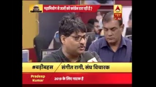 Is Congress Trying To Scare Judges With Impeachment? Watch Big Debate | ABP News
