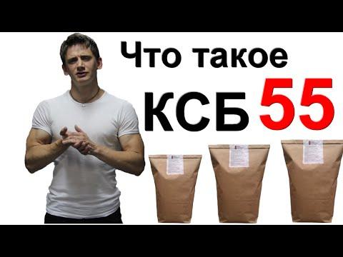 Протеин на развес, Что такое КСБ 55 и Как Принимать