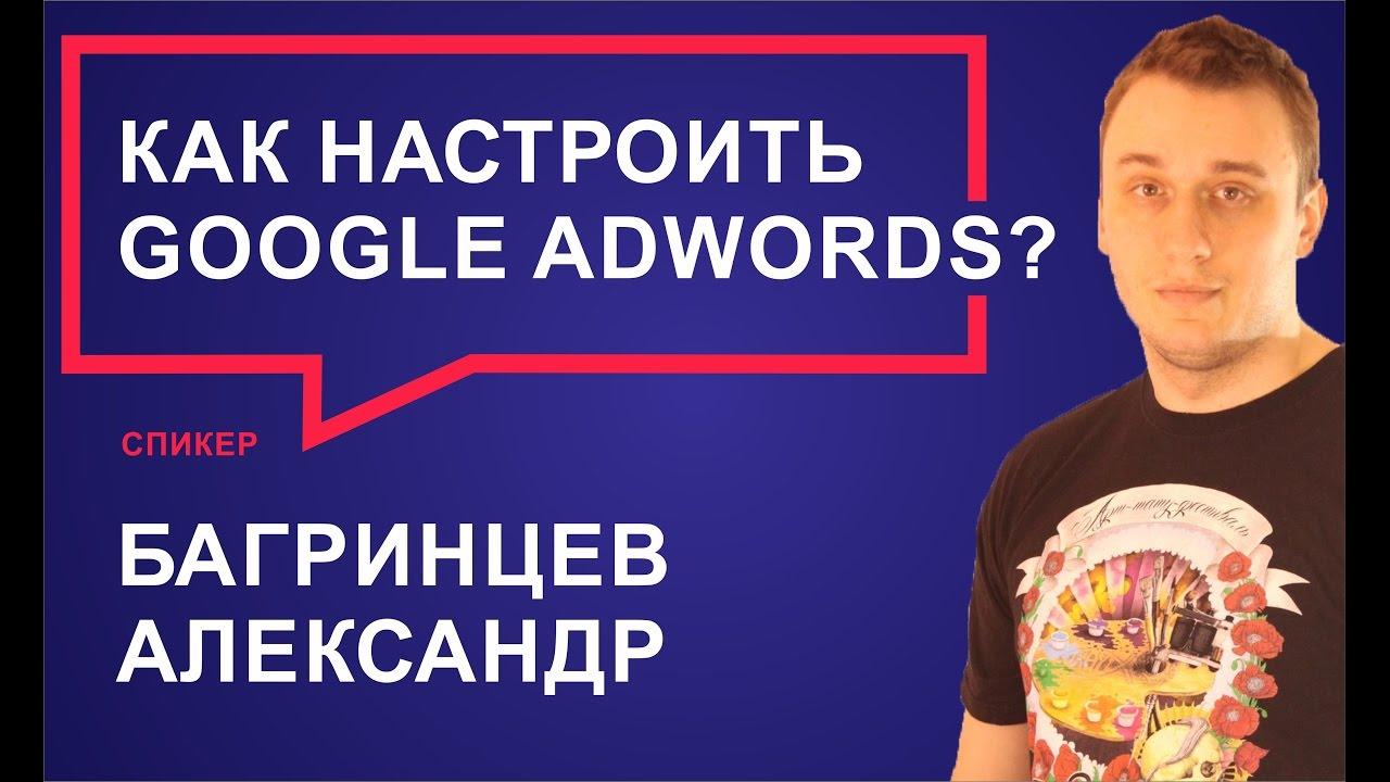 Как настроить контекстную рекламу в google adwords