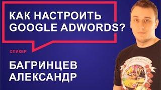 видео настройка контекстной рекламы