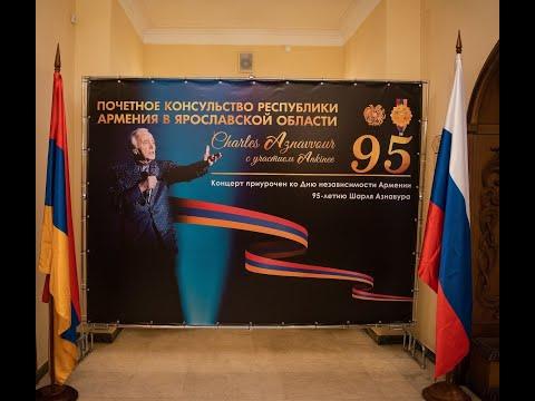 День независимости Армении и 95-Летие Шарля Азнавура