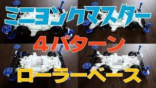 【ミニ四駆】ローラーベースを4つのパターンで考えてみた!【ミニヨンクマスター】