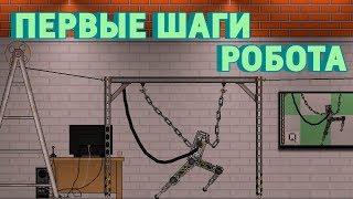 - Робот учится ходить или 1 сентября для робота в Cybermotion