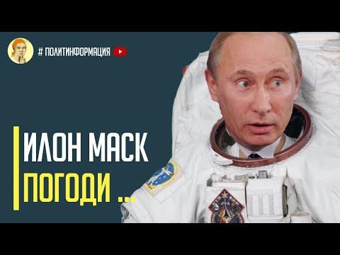 Срочно! Поражение России: Илон Маск похоронил Роскосмос