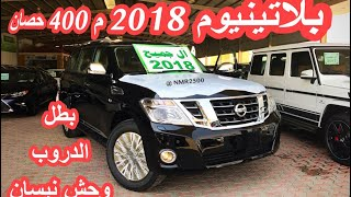 باترول 2018 بلاتينيوم فل كامل مكينة ٤٠٠ حصان وصل الرياض