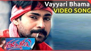 Vayari Bhama Video Song || Thammudu Movie || Pawan Kalyan, Preeti Jhangiani