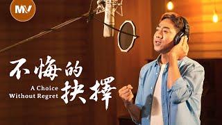 全能神教會獨唱詩歌《不悔的抉擇》【MV】