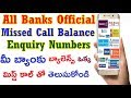 How To Check Your Bank Balance Free 2017 Via Missed Call
