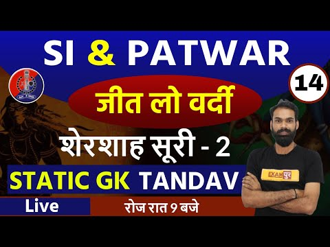 Rajasthan Police SI Bharti 2021 || STATIC GK Ka Tandav || By Sachin Sir || Sher Sha Suri - 2
