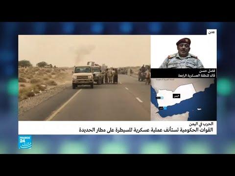 اليمن: قائد المنطقة العسكرية الرابعة يؤكد السيطرة على مطار الحديدة  - نشر قبل 5 ساعة