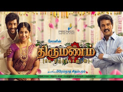 cheran-in-thirumanam-official-teaser-new-tamil-movie-teaser-2018/tamil-trailers