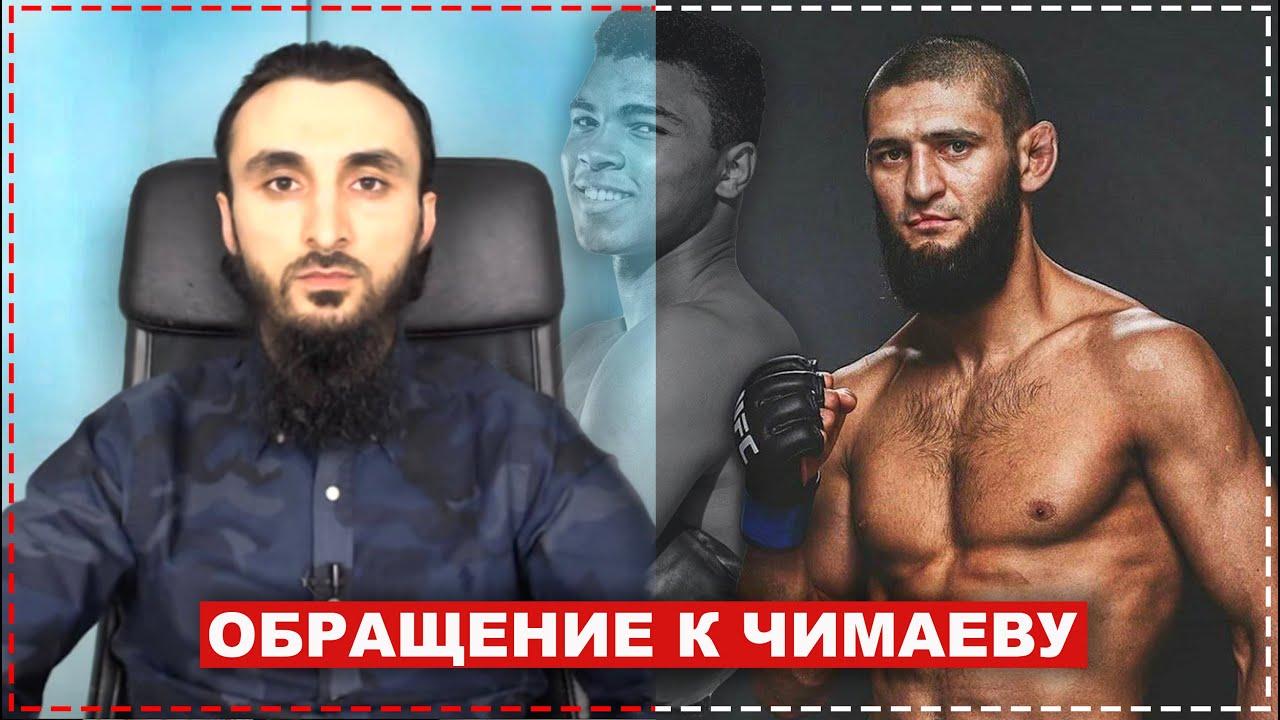 Обращение к бойцу UFC Хамзату Чимаеву