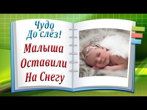 Ангел Хранитель и Малыш. До слёз! Ангел Спас Новорожденного