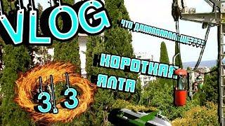 VLOG Крым #3.3||Короткая(очень)Ялта|||А дальше???