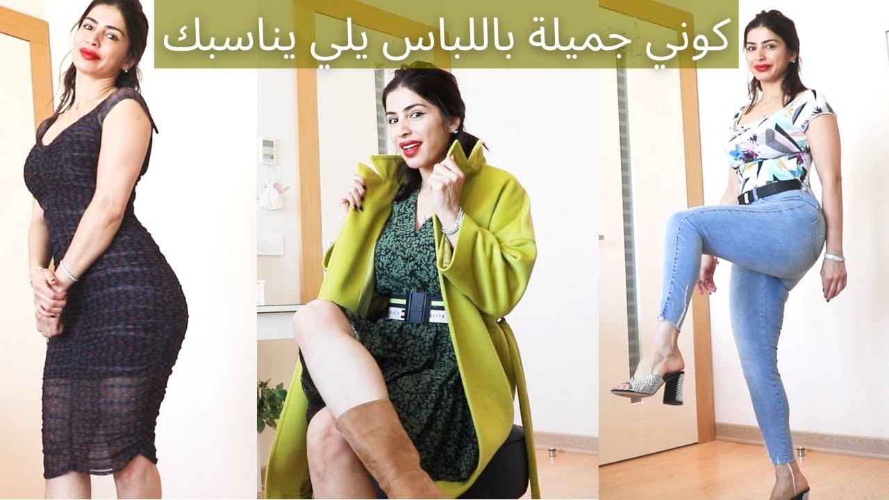 سر الاناقة ! مش الموضة !! إختاري اللباس المناسب بالوقت المناسب ! قواعد ذهبية لاحلى طلة #دردشة