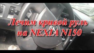 Daewoo Nexia N150 - Лечим кривой руль.