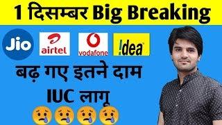 IUC Charge Idea , Vodafone ,Airtel, Jio || 1  December Big Breaking News || New All Plan
