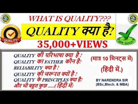 What is Quality? Definition of Quality,Reliability, Measurement of quality, principle of QA, WY QA.