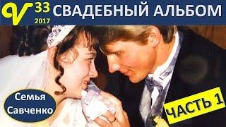 Юбилей Свадьбы! Свидание. Свадебный альбом. Влог 33 ЧАСТЬ 1 многодетной семьи Савченко