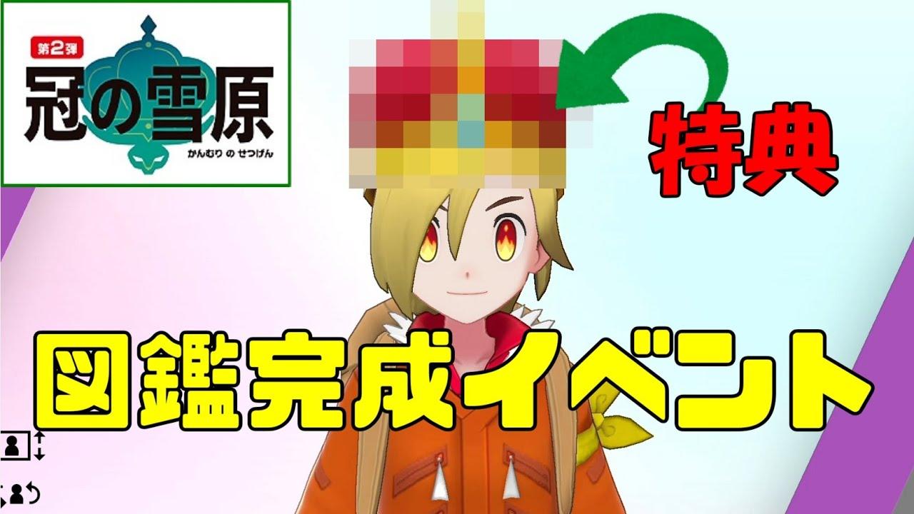 剣 図鑑 ポケモン 一覧 盾
