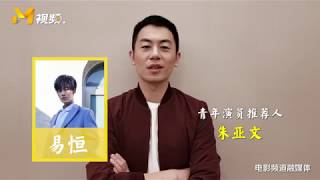 朱亚文推荐青年演员易恒|星辰大海演员计划【第32届中国电影金鸡奖直播 | 20191120】