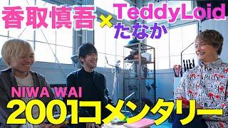 香取慎吾 - Prologue (feat.TeddyLoid&たなか)