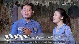 ក្រមុំដណ្តឹងម្តាយ - សន ណារ៉ាក់ & ពេជ្រ នីតា, Kromom Dondeng Mday - Sorn Narak Ft Pich Nita | Cover