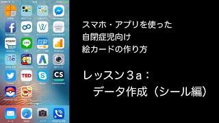http://theprompt.jp/ スマホ・アプリでの絵カード作成方法。 レッスン...