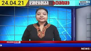 SANTALI NEWS    ASSAM NEWS   CORONA PANDEMIC   SANTALI NEWS TODAY
