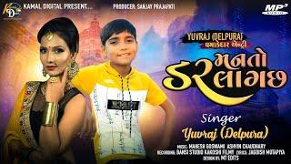 Manato Dar Lagcha ► Yuvraj Delpura, Gujarati Latast Song| યુવરાજ ડેલપુરા – KAMAL DIGITAL #Shorts