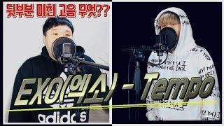 EXO(엑소) - Tempo(템포) cover By. 뜐뜐 , 에스퍼 / 뒷부분 고음 애드립 무엇??