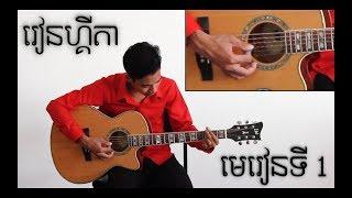 រៀនហ្គីតាដំបូង មេរៀនទី 1 Beginner guitar lesson in khmer #1