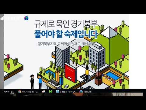 충격적인 수도권 200만 이주시대에 대하여 그래픽과 정보