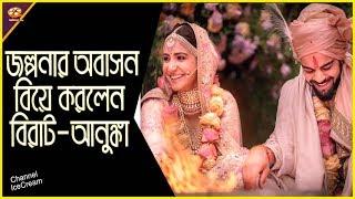 বিয়ে করলেন বিরাট-অনুষ্কা   Virat Kohli And Anushka Sharma's Wedding   Channel IceCream