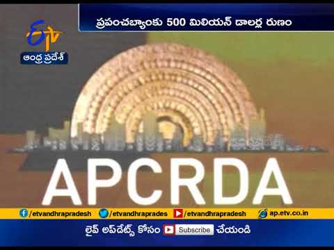 World Bank & Hudco has 'Approved' loan for Capital Project | CRDA | Amaravati