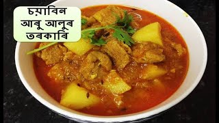 assamese ethnic food